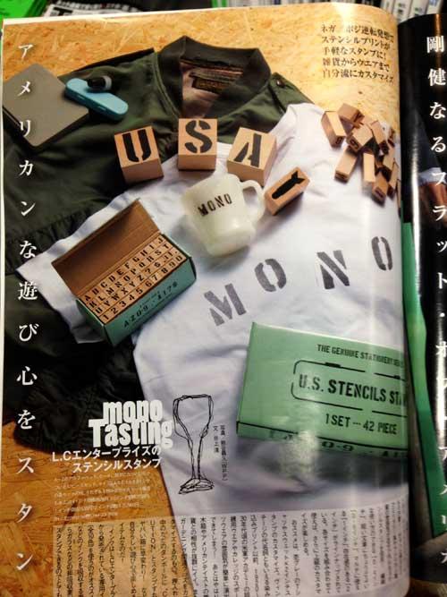 mono20140901